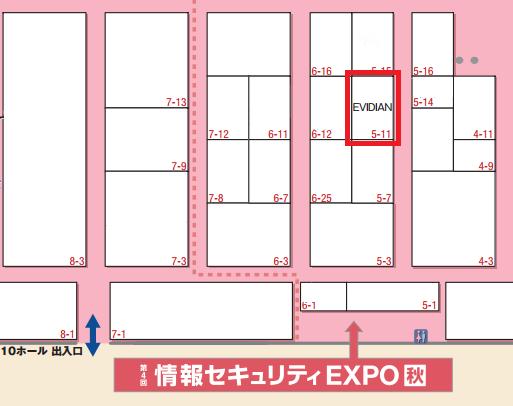 SecurityExpo_2014autumn_map_Evidian